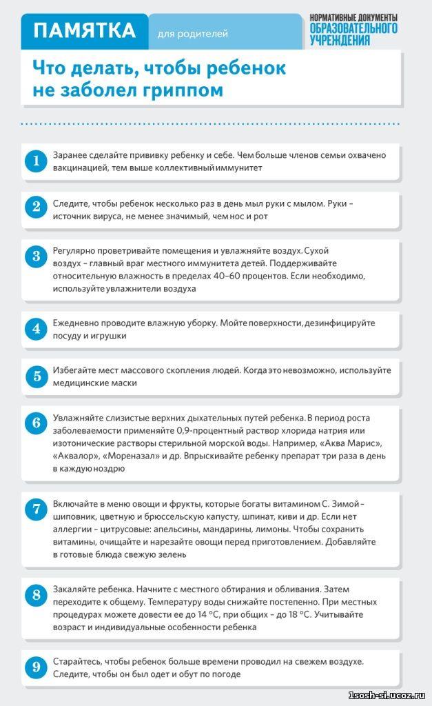 http://1sosh-si.ucoz.ru/vospit_Job/133_1.jpg