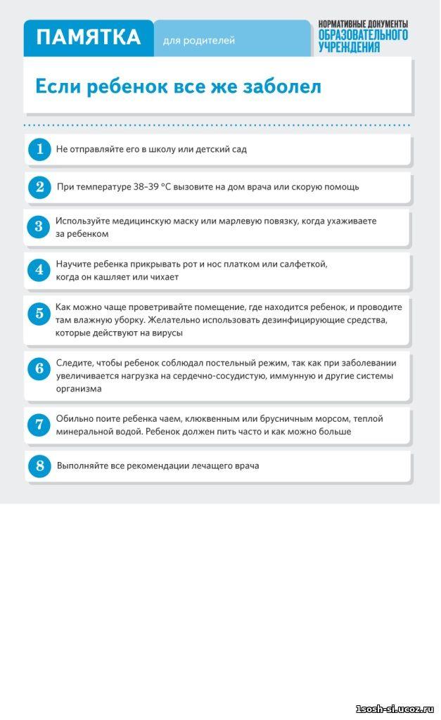 http://1sosh-si.ucoz.ru/vospit_Job/155_1.jpg