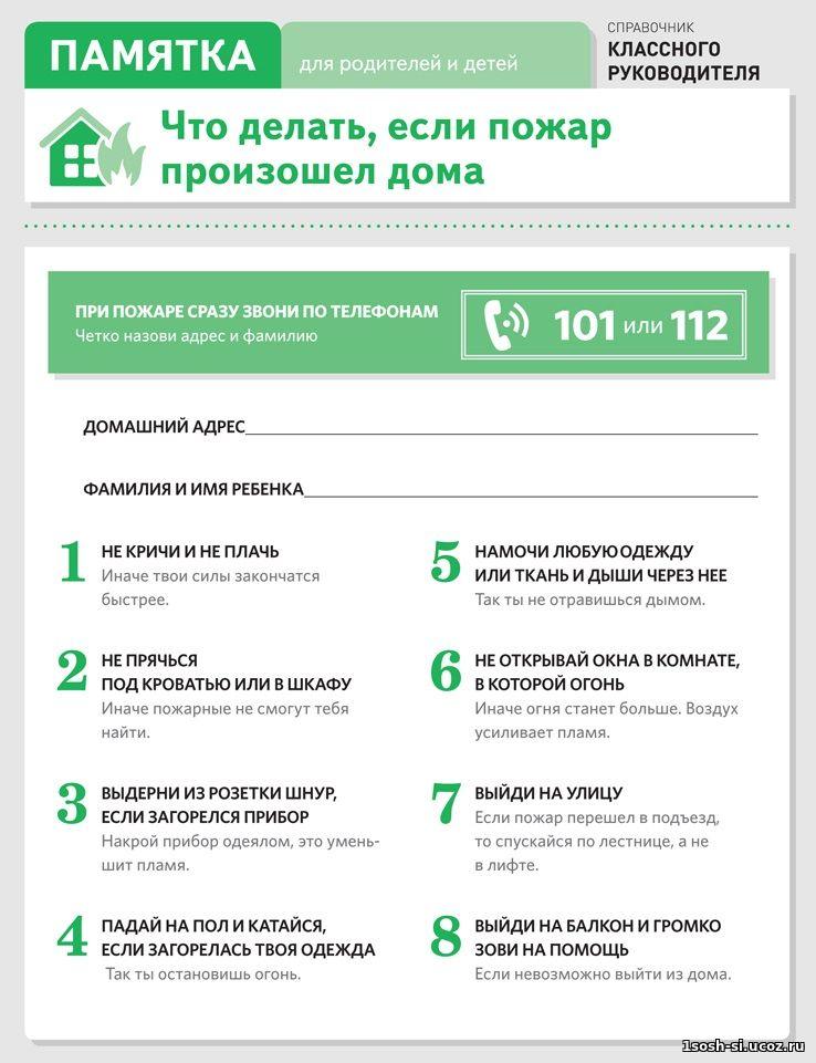 http://1sosh-si.ucoz.ru/vospit_Job/pamjatka.jpg