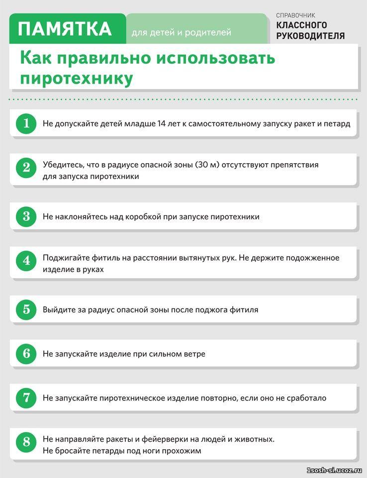 http://1sosh-si.ucoz.ru/vospit_Job/pamjatka_pozh_3.jpg
